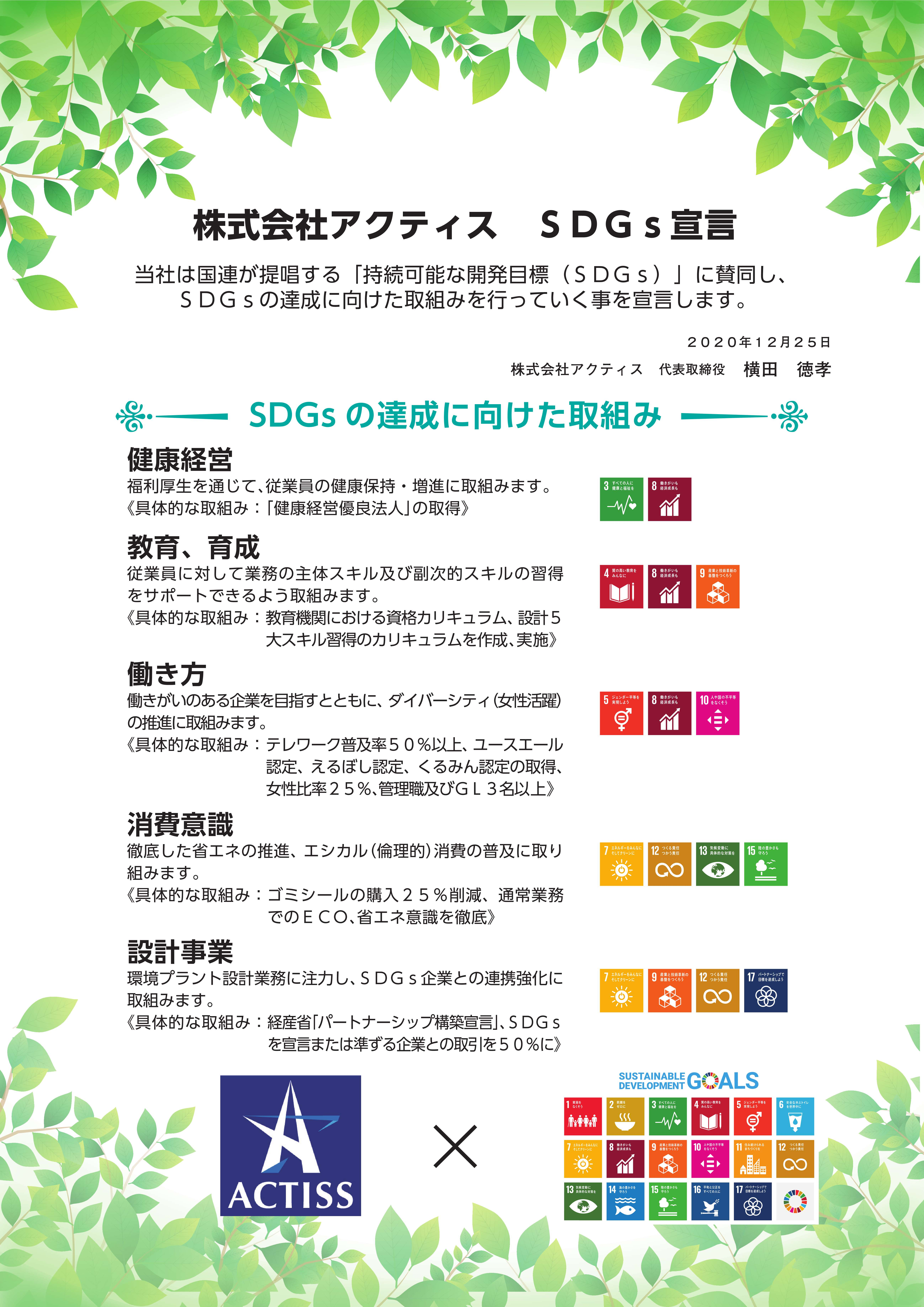 アクティス様_SDGs